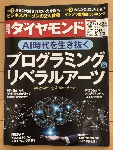 ●週刊ダイヤモンド'18.5.12 プログラミング&リベラルアーツ AI時代を生き抜く 本雑誌/送料¥110 16005_画像1
