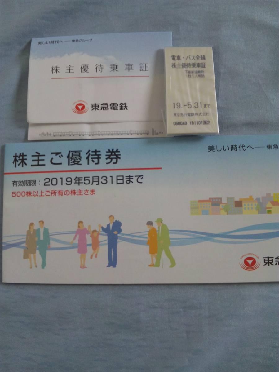 ★☆東急株主優待券&乗車証☆★