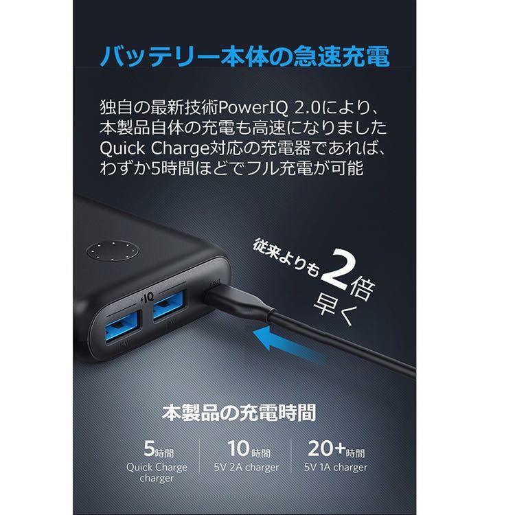 【新品 PSE認証】 Anker PowerCore II 20000 大容量モバイルバッテリーPowerIQ 2.0搭載 / LED Wheel iPhone&Android対応 アンカー 充電器_画像3