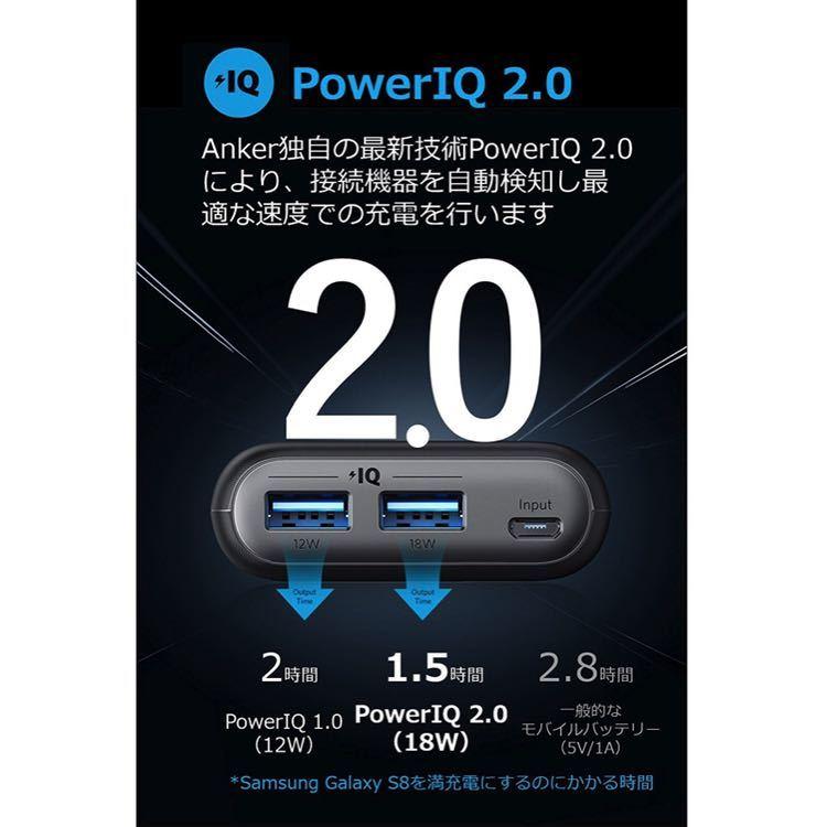 【新品 PSE認証】 Anker PowerCore II 20000 大容量モバイルバッテリーPowerIQ 2.0搭載 / LED Wheel iPhone&Android対応 アンカー 充電器_画像2