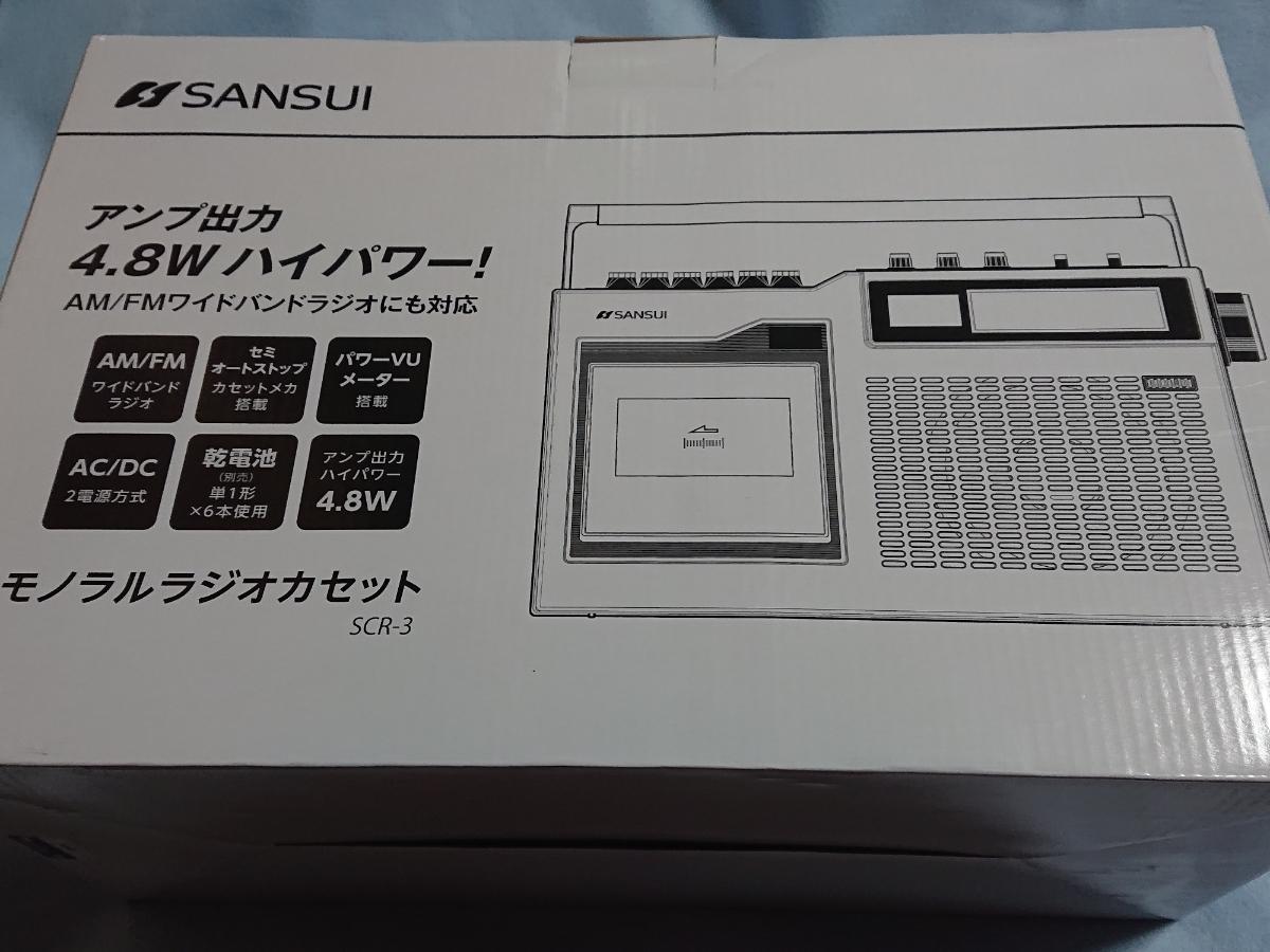 ★☆ SCR-3 サンスイ モノラルラジカセ SANSUI ラジオカセット 乾電池対応 4.8W 2電源対応 ワイドバンド対応 ドウシシャ