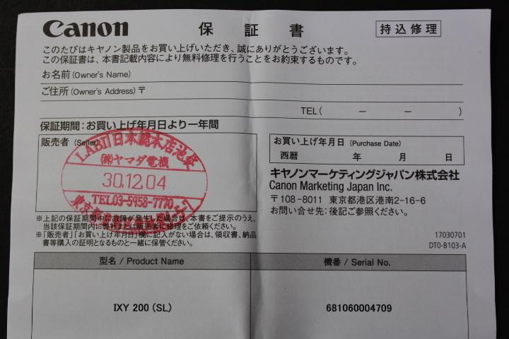 CANON キャノン IXY 200 シルバー 保障期間付き 2019.12.03_画像5