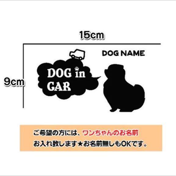 【送料込み】ポメラニアン ステッカー シルエット 給油口 車 犬 名前入れ無料 愛犬家_画像1