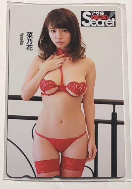 菜乃花☆テレホンカード☆アサ芸シークレット(新品未使用品)_画像1