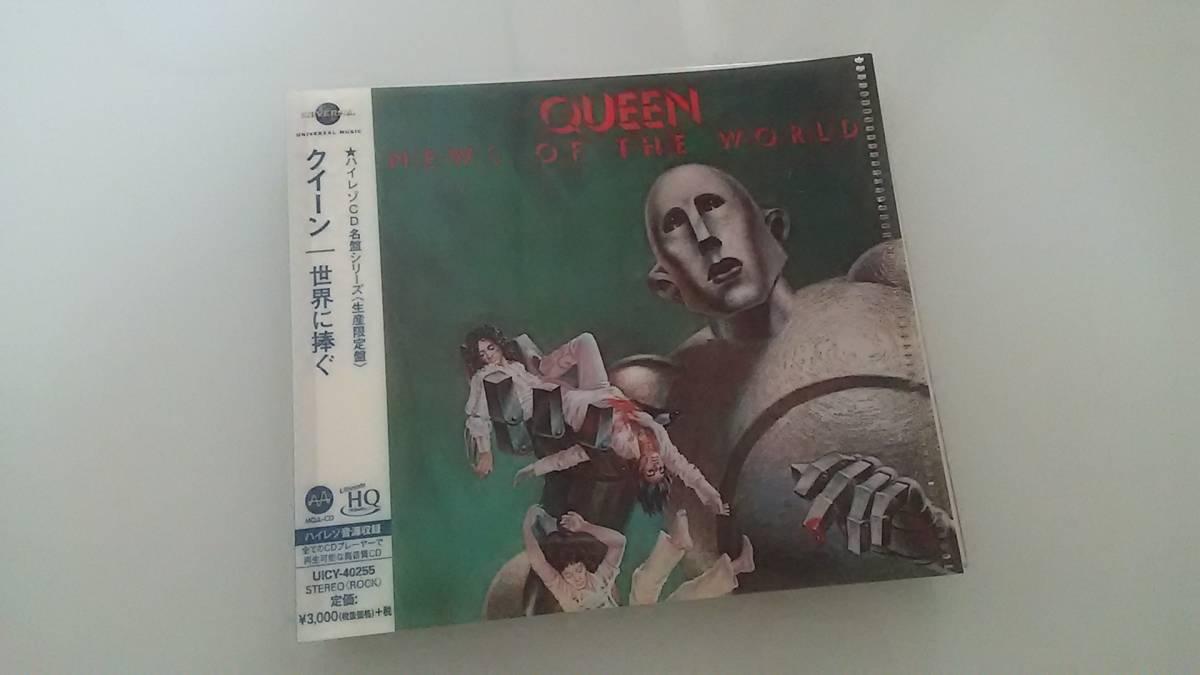 クイーン/世界に捧ぐ/ハイレゾCD名盤シリーズ/生産限定盤