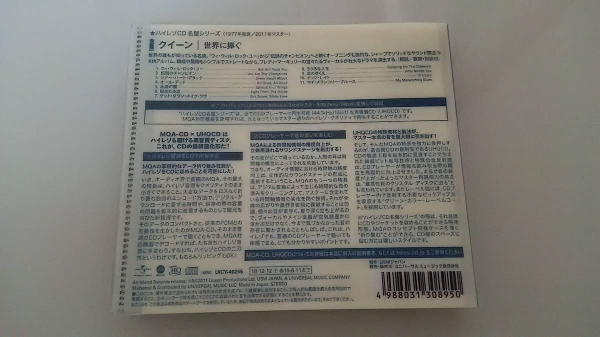 クイーン/世界に捧ぐ/ハイレゾCD名盤シリーズ/生産限定盤_画像2