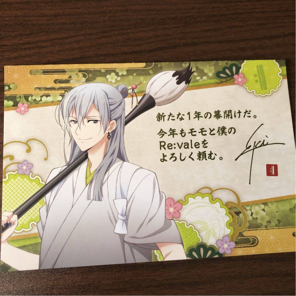 アイドリッシュセブン ポストカード ~2017年新春アイナナ祭り!!フェアinアニメイト~ 千_画像1