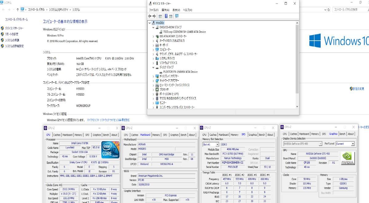 「ジャンク!」 自作PC core-i7 875K SSD256GB 16GB win10 Pro 64認証済み 送料無料!_画像7