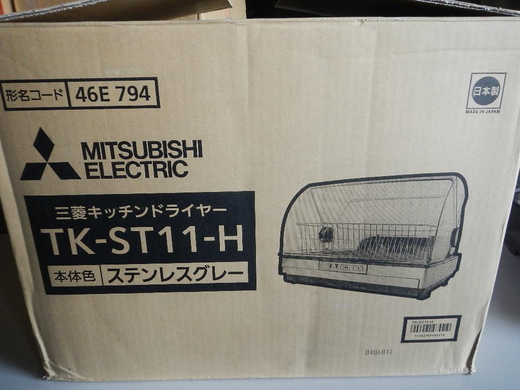 ◎売切り◎未使用◎三菱キッチンドライヤー◎TK-ST11-H◎食器乾燥機◎2018年製◎_画像1