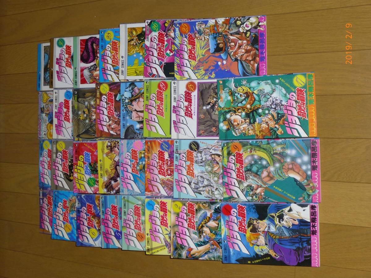 1巻から31巻 表紙