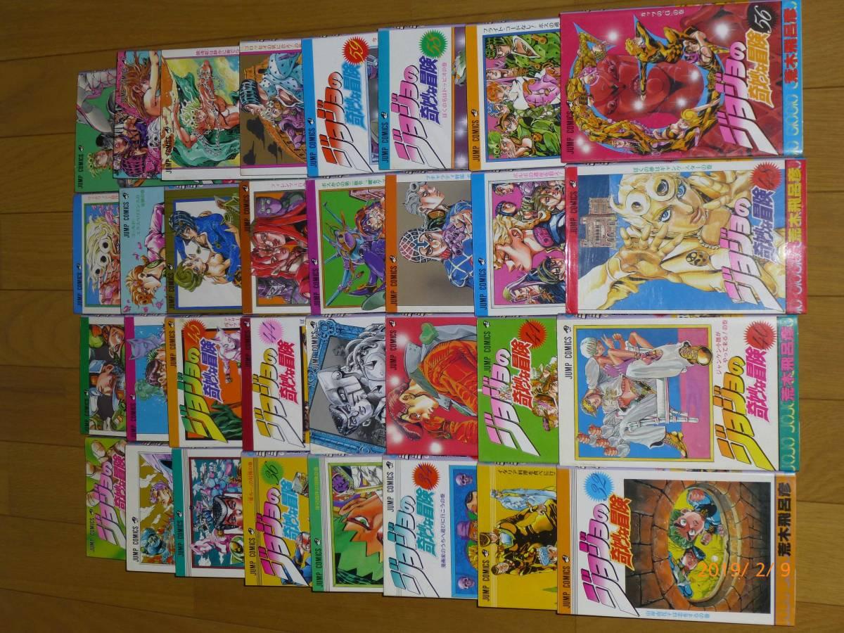 32巻から63巻 表紙