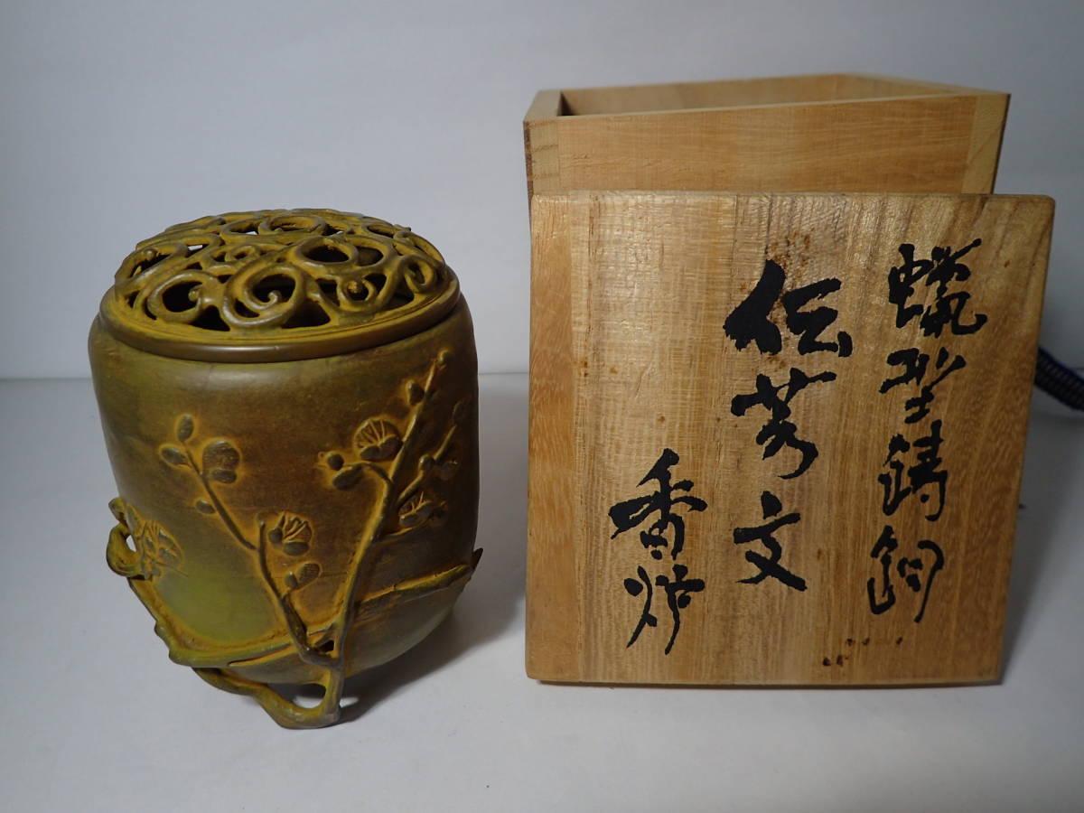 名取川雅司 伝芳文香炉 共箱 高岡銅器 銅製 お香 置物 蝋型鋳銅 香炉_画像1