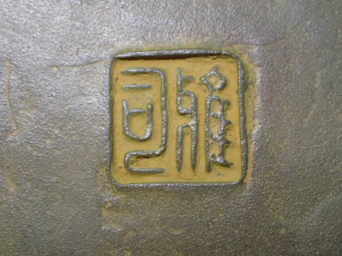 名取川雅司 伝芳文香炉 共箱 高岡銅器 銅製 お香 置物 蝋型鋳銅 香炉_画像9