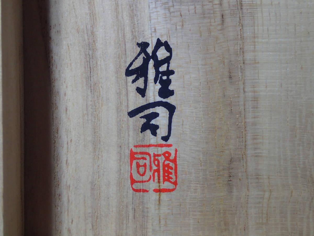 名取川雅司 伝芳文香炉 共箱 高岡銅器 銅製 お香 置物 蝋型鋳銅 香炉_画像10