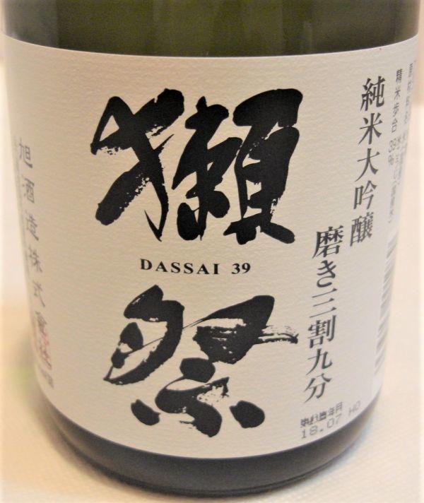 純米大吟醸 磨き三割九分 獺祭 720ml 日本酒_画像3