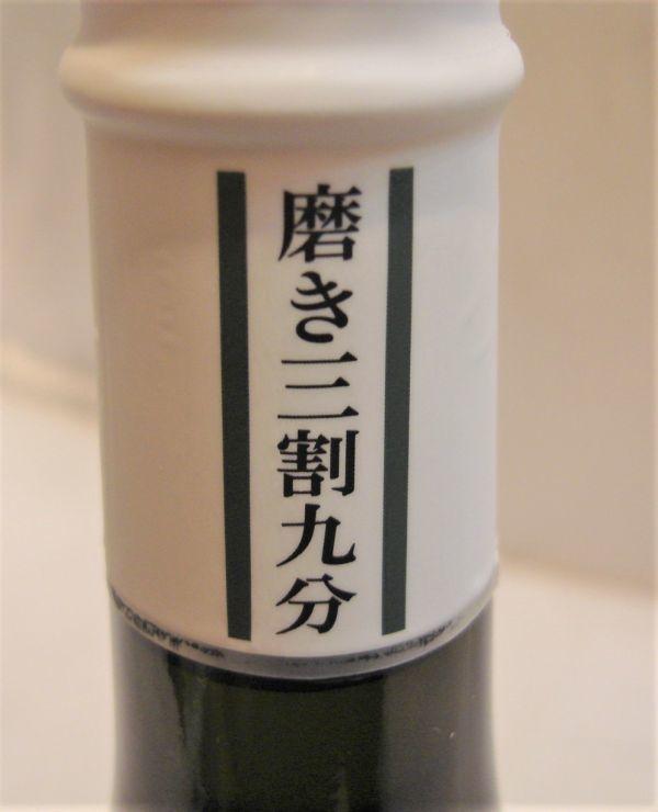 純米大吟醸 磨き三割九分 獺祭 720ml 日本酒_画像5