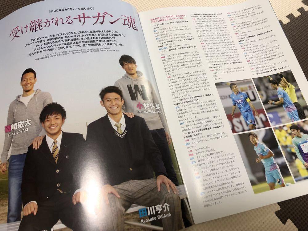 サガン鳥栖 オフィシャルファンクラブマガジン vol.1~10_画像7