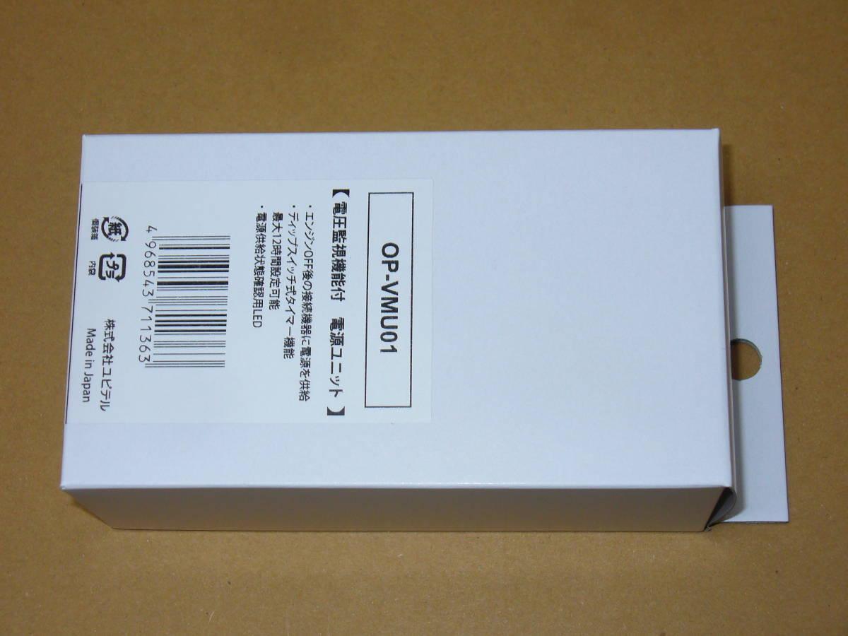 ユピテル 電圧監視機能付 電源ユニット OP-VMU01 ドライブレコーダー用 (B)