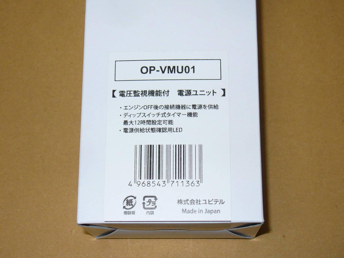 ユピテル 電圧監視機能付 電源ユニット OP-VMU01 ドライブレコーダー用 (B)_画像2