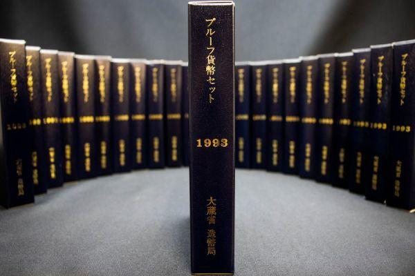 プルーフ貨幣セット 1993 まとめて24冊大量記念硬貨 アンティークコレクション ケース入り造幣局日本製昭和平成5年大量コイン5円10円レア