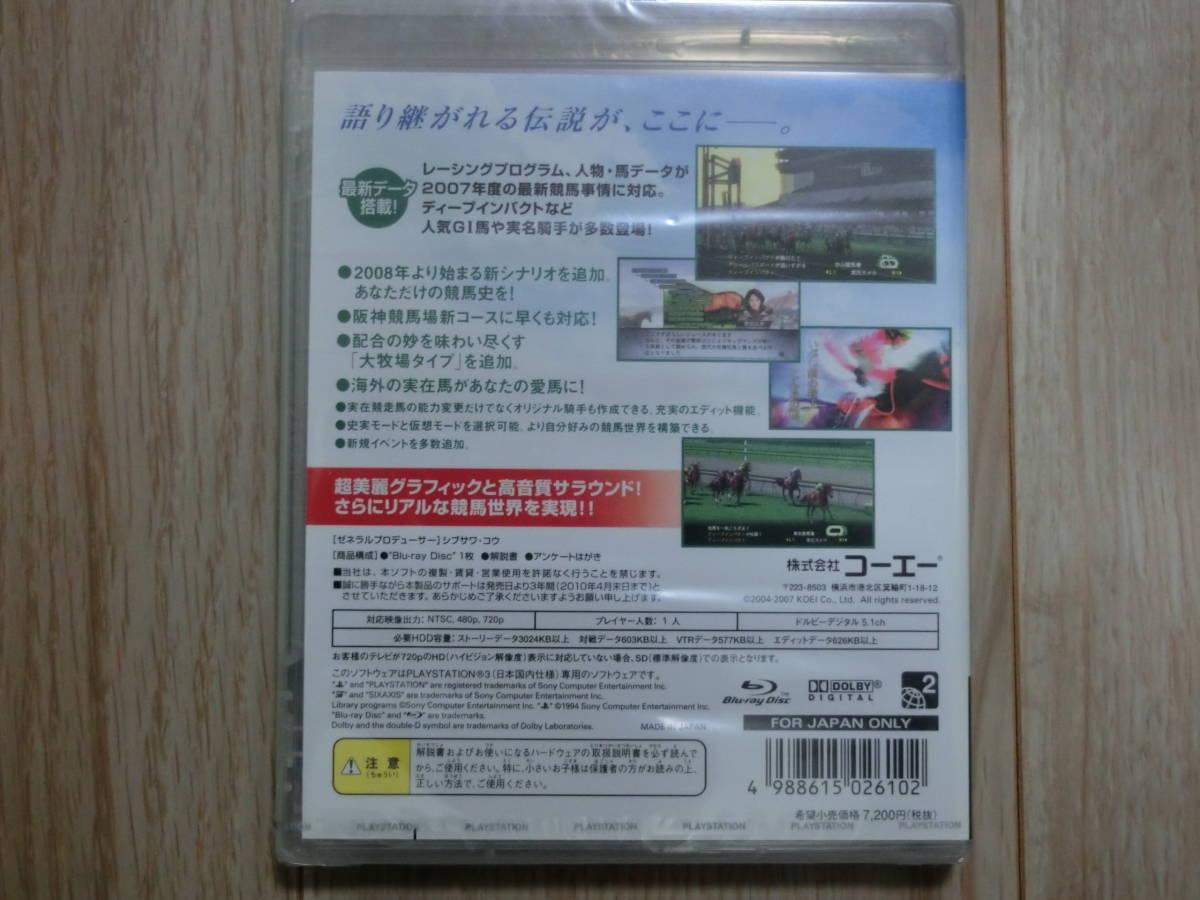 ☆激安即決☆ 新品未開封 Winning Post7 MAXIMUM2007 ウイニングポスト 7 マキシマム プレイステーション3 プレステ3