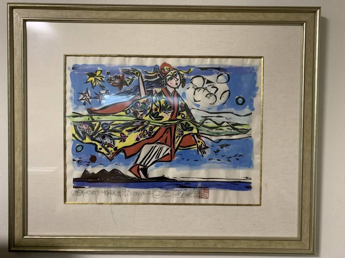 名嘉睦稔 さきよだの神歌 沖縄版画家 手彩色木版画