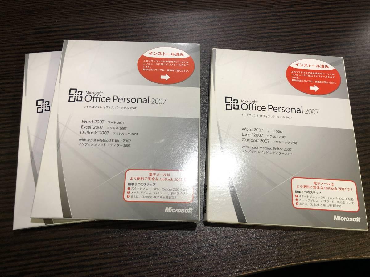 【送料無料】Microsoft Office Personal 2007 OEM版 未開封品2個+開封品1個セット