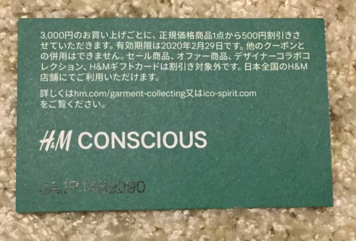 H&M 500円 割引券 クーポン 4枚組 期限無期限!合計2000円オフ_画像2