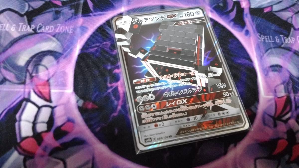 ポケモンカード SM サン&ムーン SM8b ハイクラスパック GX ウルトラシャイニー RR ツンデツンデGX 088/150 一枚 個数4_画像1