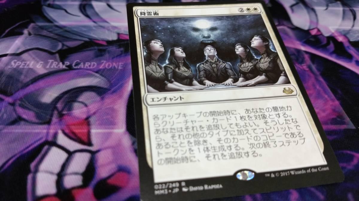 Magic: The Gathering MTG 日本語 MM3 モダンマスターズ2017年版 降霊術 一枚 個数3_画像1