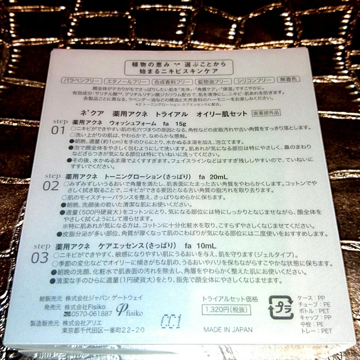 定価1425円 ニキビ 7日間 薬用 トライアル 3点 セット 一週間 オイリー肌 テカリ防止 ニキビ予防 化粧品 基礎化粧品 化粧水 洗顔フォーム _画像3