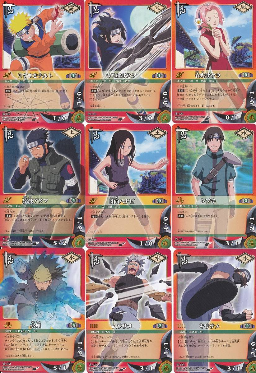 カードダス NARUTO ナルト カードゲーム 巻ノ六 ノーマル 全36種コンプ_画像2