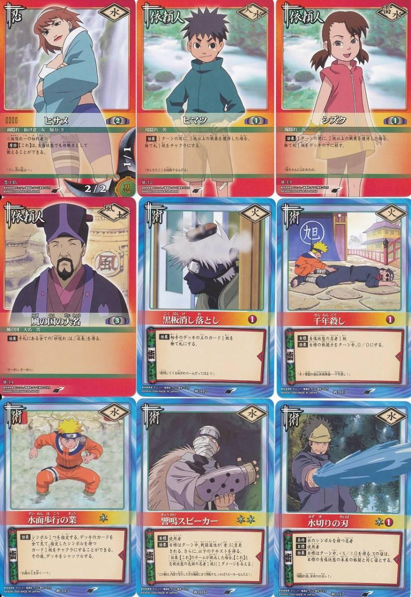カードダス NARUTO ナルト カードゲーム 巻ノ六 ノーマル 全36種コンプ_画像3