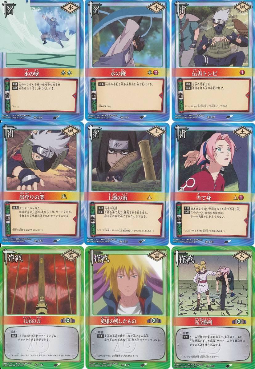 カードダス NARUTO ナルト カードゲーム 巻ノ六 ノーマル 全36種コンプ_画像4