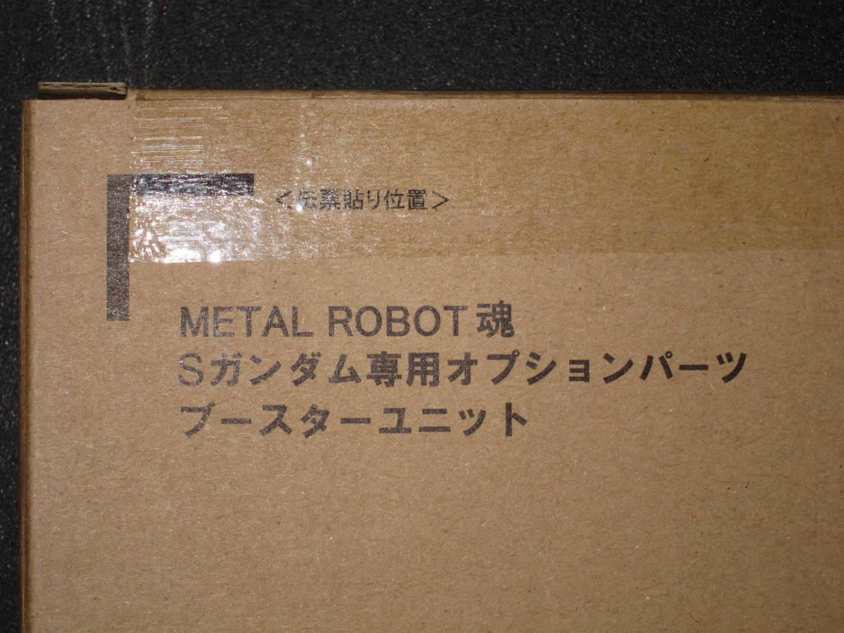 METAL ROBOT魂 (Ka signature) 〈SIDE MS〉 Sガンダム とオプションパーツ ブースターユニット 未開封品_画像8
