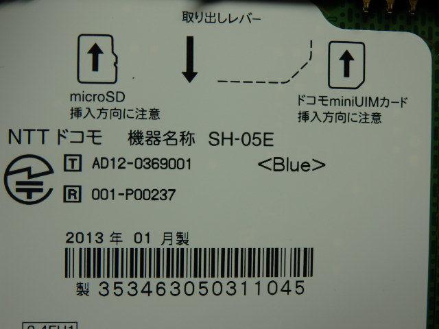 未使用 白ロム ドコモ docomo スマートフォン for ジュニア SH-05E ブルー 利用判定〇_画像7