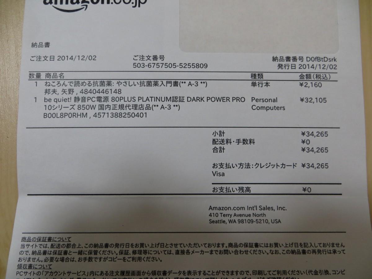 1円★PC電源 be auiet! DARK POWER PRO10 850W Platinum★保証あり_画像2