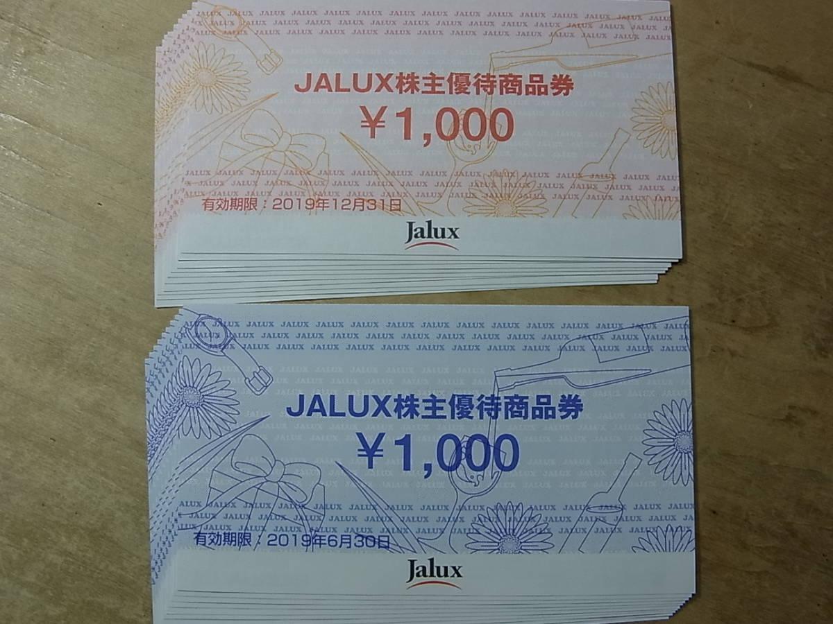 JALUX 株主優待券1,000円×20枚=2万円分 有効期限2種類 〒込