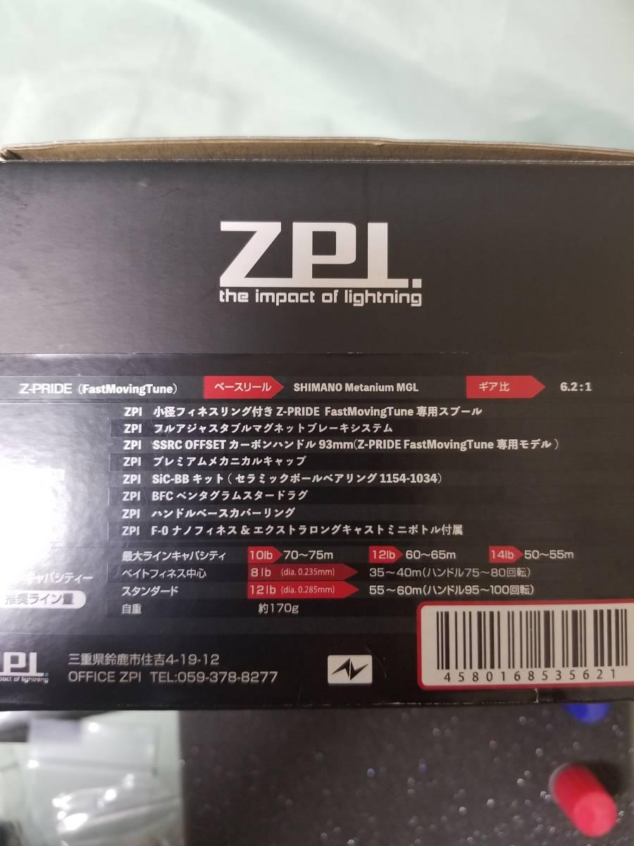 ☆ZPI  17 Z-PRIDE チタンシルバー (左)シマノ 16 メタニウム MGL ジープライド カスタム  未使用に近い中古美品☆_画像10