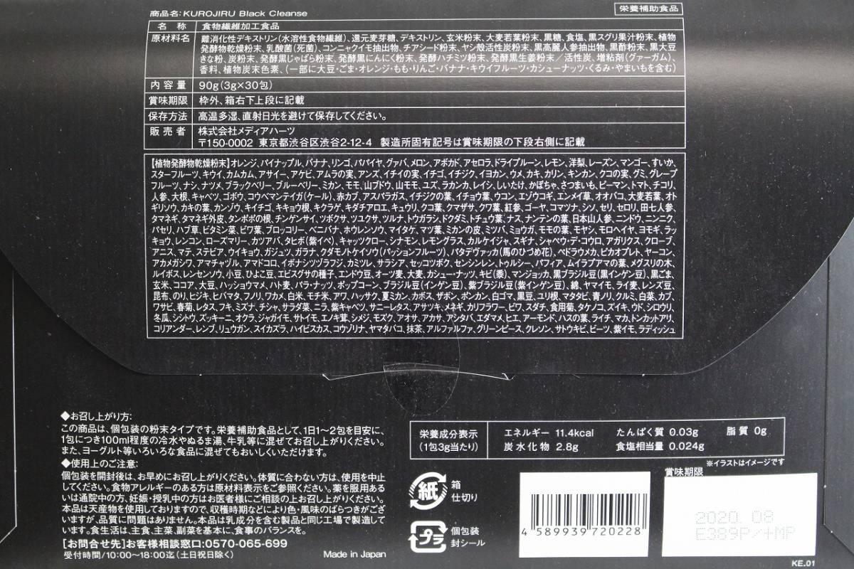 6iC12061 新品 未開封 KUROJIRU 黒汁 ブラッククレンズ ダイエット 30包×3箱 セット_画像2