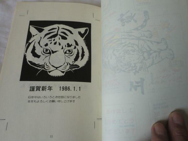 最安~クリックポスト~送料185円 年賀状デザイン集 1986 誠文堂新光社_画像5