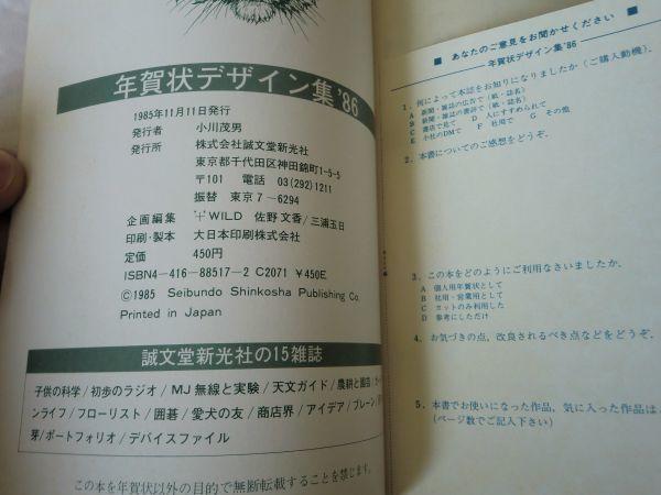 最安~クリックポスト~送料185円 年賀状デザイン集 1986 誠文堂新光社_画像6