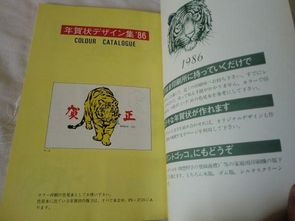 最安~クリックポスト~送料185円 年賀状デザイン集 1986 誠文堂新光社_画像3