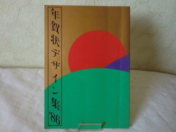 最安~クリックポスト~送料185円 年賀状デザイン集 1986 誠文堂新光社_画像1
