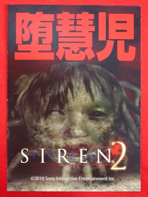 Siren nt