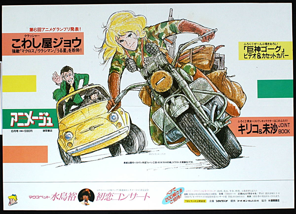 [Vintage] [New] [DeliveryFree] 1984Animege Lupin the Third Castle of Cagliostro Hanging Poster for Car ルパン三世カリオストロの城