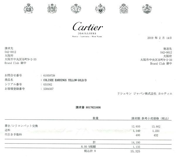 B7008【Cartier】カルティエ 絶品ダイヤモンド 最高級18金無垢セレブリティイヤリング 重さ20.6g 幅26.0×11.5mm_画像4