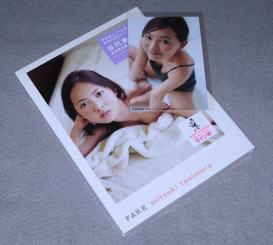 谷村美月 直筆サイン入り写真集『FAKE』+ ポストカード