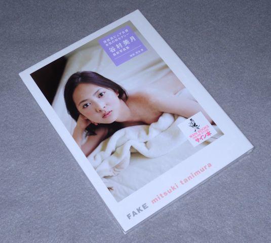 谷村美月 直筆サイン入り写真集『FAKE』+ ポストカード_画像2
