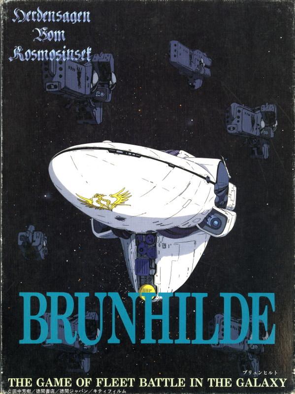 【欠品なし】 ツクダ 銀河英雄伝説 『ブリュンヒルト』